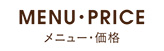 MENU・PRICE メニュー・価格