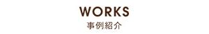 WORKS 事例紹介