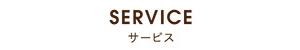 SERVICE サービス