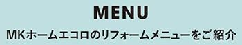 MENU MKホームエコロのリフォームメニューをご紹介