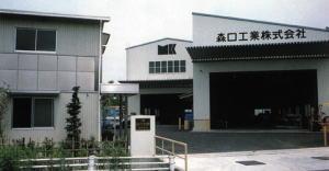 森口工業 社屋
