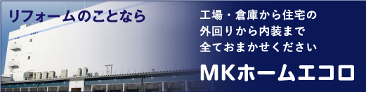 MKホームエコロ